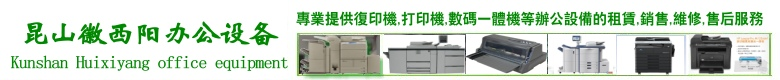 RB88热博千灯镇徽西阳办公设备商行