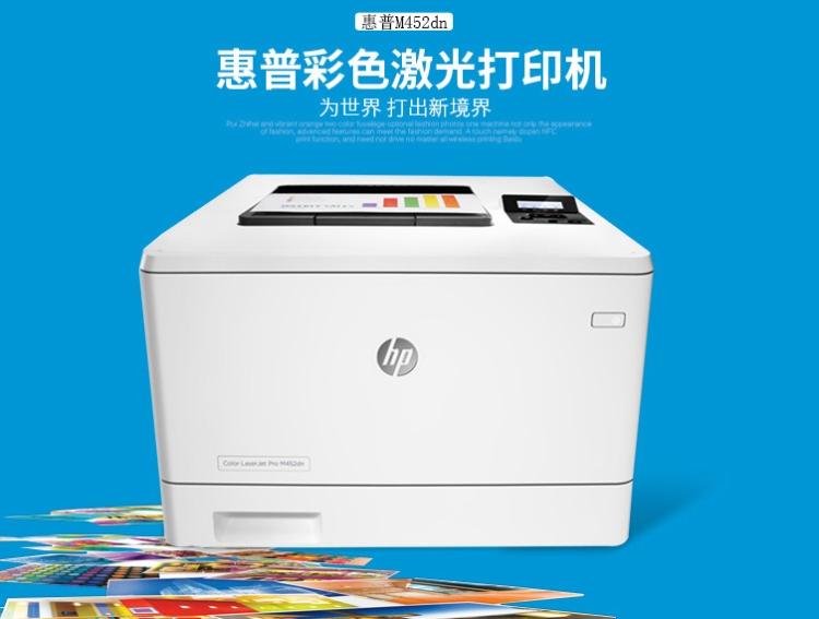 HP M452DN彩色打印机